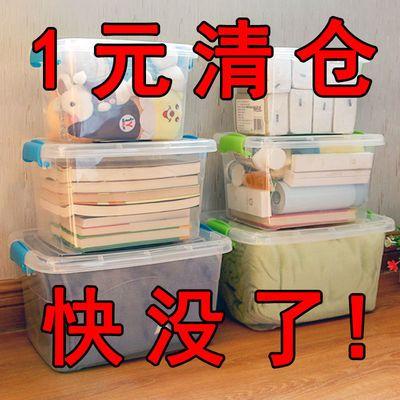 41295/【买二送一】透明收纳箱塑料装衣服零食玩具收纳盒家用带盖储物箱