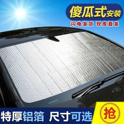 汽车遮阳板套汽车遮阳垫汽车遮阳挡防晒隔热遮光板垫挡太阳遮阳板