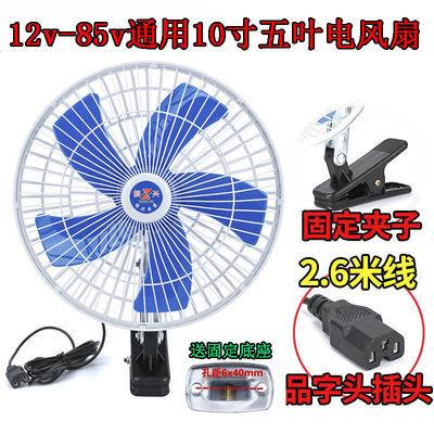 64562/电动车风扇60v48v12v24v12-85v电压三轮车风扇汽车电风扇车用风扇