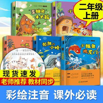 小鲤鱼跳龙门二年级上册必读全5册孤独的小螃蟹一只想飞的猫小狗