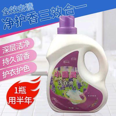 41362/正品洗衣液强效去污香味持久超香批发价大桶特价低泡薰衣草家庭装