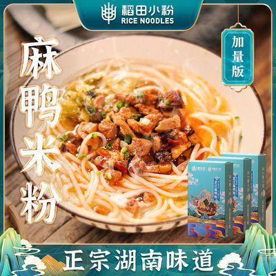 稻田小粉湖南米粉正宗麻鸭米线方便速食汤粉早晚餐粉丝含配菜调料