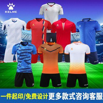 51345/KELME卡尔美足球服儿童定制短袖球衣印字队服足球训练服学生比赛