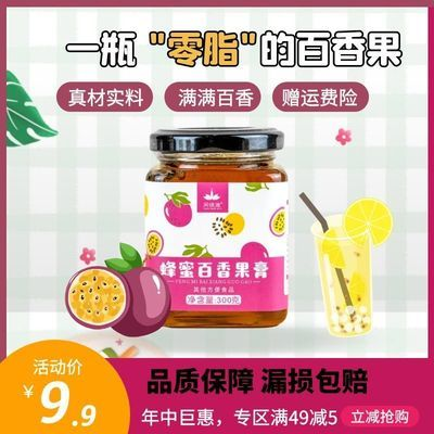 41409/同慎德蜂蜜茶柠檬百香果水果茶冲饮泡水喝的东西金桔果酱冲泡饮品