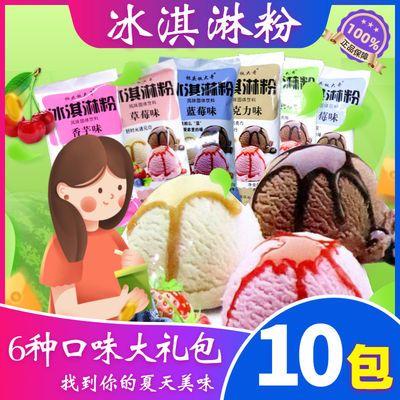在家教孩子做冰激淋家用冰激淋粉网红雪糕粉大礼包白凉粉自制果冻【6月23日发完】