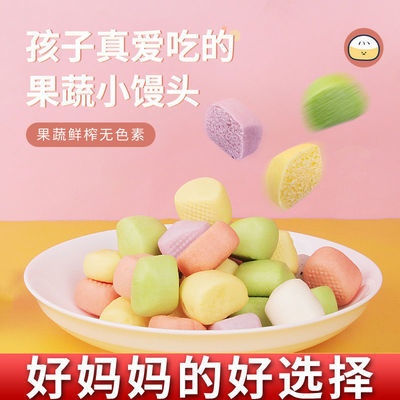 91527/淘乐淘多彩果蔬小馒头学生无添加果蔬营养早餐馒头造型小馒头早餐