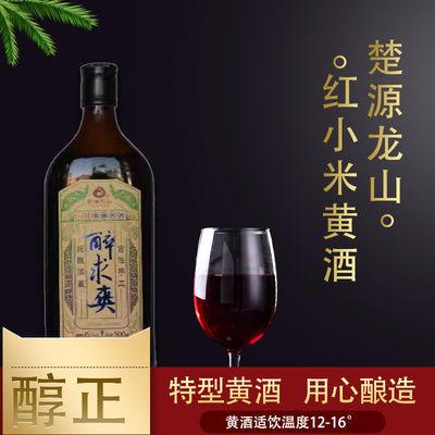楚源龙山三年窖藏黄酒红小米麦曲黄酒配料桑葚野葡萄枸杞美容养颜