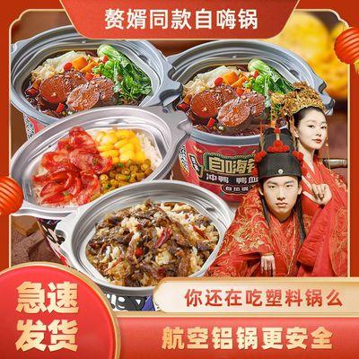 自嗨锅米饭夜宵锅组合装自热懒人小火锅明星同款即食零食速食食品