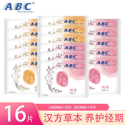 ABC卫生巾汉方纯棉日用超薄透气进口棉240养经学生大姨妈巾批发价