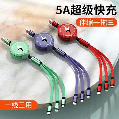 72057/三合一华为5A超级快充数据线一拖三苹果安卓Type-c手机通用快充线