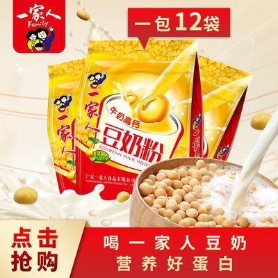 牛奶高钙/中老年豆奶粉代餐小包独立营养学生速食冲饮420g/12包