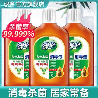 绿伞家居衣物消毒液松木香型1kg*1/2/3瓶 杀菌祛异味清香消毒水