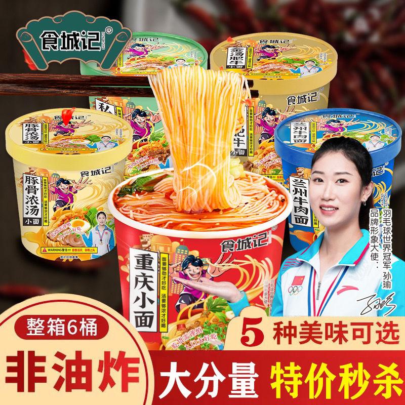 重庆小面大桶装泡面麻辣味方便面网红健康吃速食品零食批发一整箱