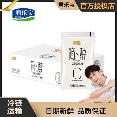 君乐宝简醇0添加蔗糖风味酸牛奶慢醇网红酸奶整箱袋装包邮