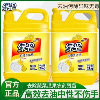 绿伞洗洁精2kg瓶正品洗涤灵大桶装厨房餐具洗碗洗涤剂柠檬精去油