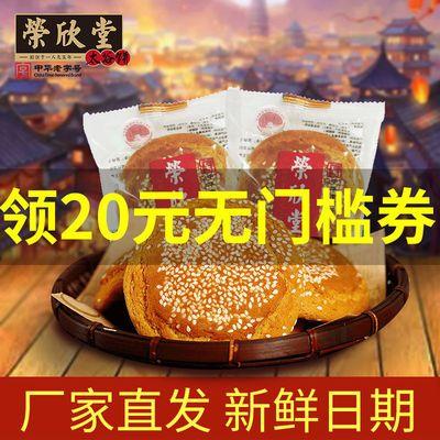 荣欣堂正宗山西太谷饼特产早餐食品点心糕点传统零食1500g整箱