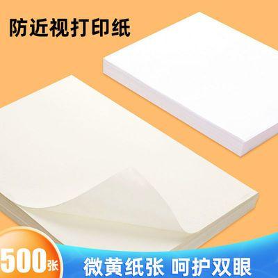 57423/防近视学生打印纸a4纸A3办公复印纸8K试卷纸A4道林纸草稿纸a5批发