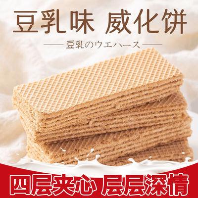 【特惠50包】豆乳威化饼干网红夹心饼干早餐代餐茶点休闲零食10包