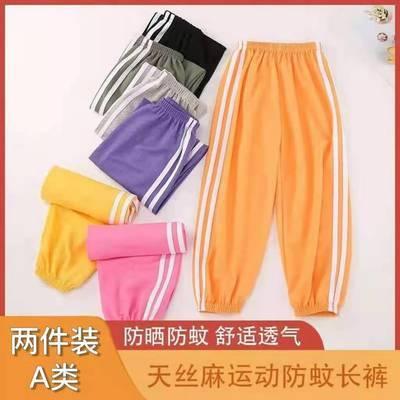 两件装儿童防蚊裤夏运动裤女童裤子休闲薄款男童宝宝潮灯笼长裤子