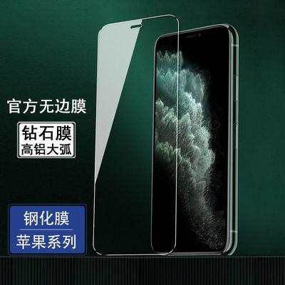 苹果手机钢化膜iPhone11/Pro/12/X/XR/XS屏幕钻石膜Max透明非全屏