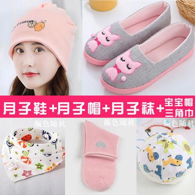73659/孕产礼包月子帽春夏季月子鞋月子袜孕妇产妇帽坐月子用品春夏秋季