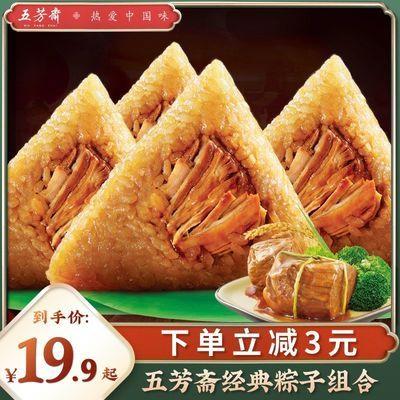 41263/五芳斋粽子鲜肉粽子蛋黄猪肉豆沙蜜枣彩豆咸鸭蛋嘉兴端午节礼品