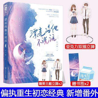77786/正版 漂亮的他不说话 江小绿 校园重生初恋高甜宠文言情小说书