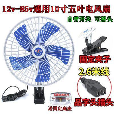 51885/电动车风扇48v60v 12v-85v通用电风扇三轮车风扇户外摆摊小风扇