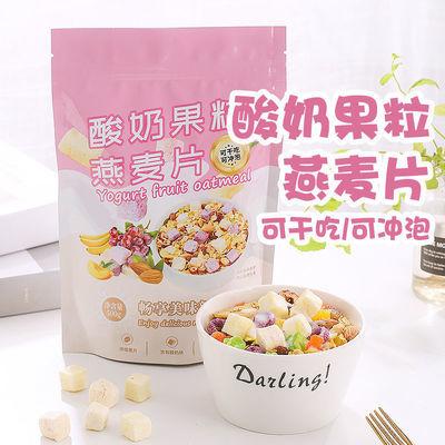 网红酸奶果粒烘焙干吃学生营养早餐饱腹网红即食冲饮代餐燕麦片