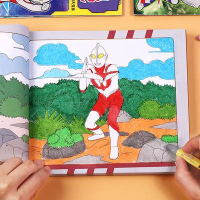 奥特曼画画书涂色本男孩儿童涂色画本3-6岁幼儿园手绘涂鸦图画本