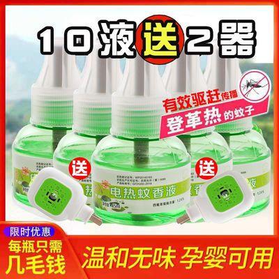 45303/蚊香液无味插电蚊香液 婴儿孕妇专用电热蚊香液 家用卧室驱蚊神器