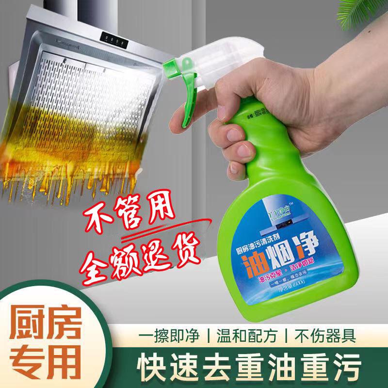 洗抽油烟机清洗剂去油污清洁剂除油剂