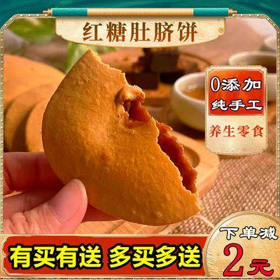 【多买多送】红糖肚脐夹心酥饼粗粮代餐网红零食批发特价面包糕点