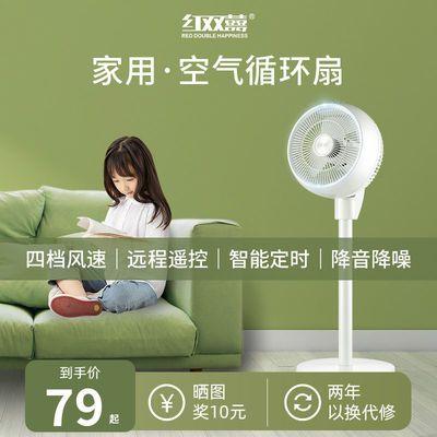 红双喜空气循环扇静音遥控电风扇家用落地扇立式摇头电扇大风力小