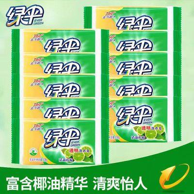 绿伞洗衣皂肥皂108g*5/6/10块透明皂洁净去渍去污超人内衣皂