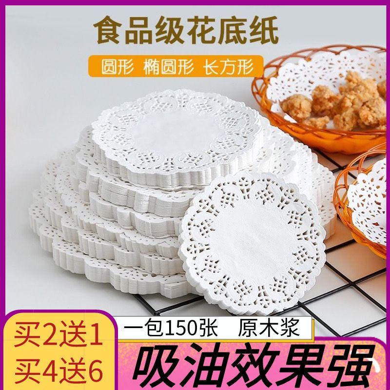 花边吸油纸厨房家用圆形耐高温防油吸油垫纸