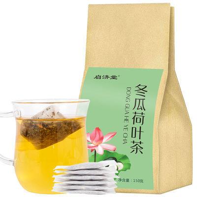冬瓜荷叶茶叶决明子菊花玫瑰大麦大肚子花茶养生组合茶