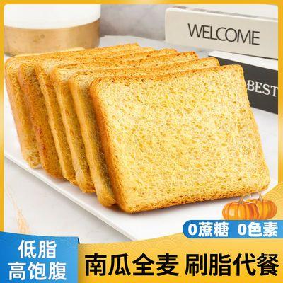 合福祥南瓜全麦面包早餐软面包整箱减低肥无蔗糖代餐吐司学生饱腹