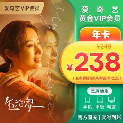 爱奇艺VIP黄金会员12个月年卡 爱奇艺视频会员1年