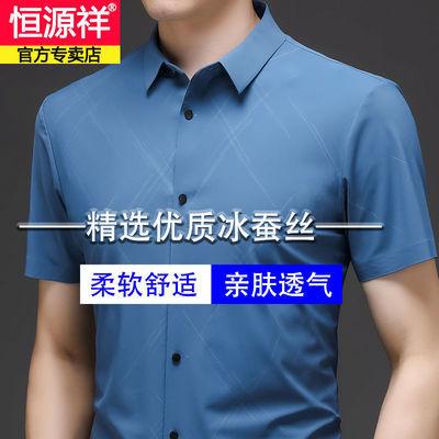 46358/恒源祥正品桑蚕丝衬衫男短袖夏季新款中年爸爸装真丝半袖衬衣印花