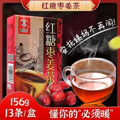 吉方红糖枣姜茶、红糖生姜茶大姨妈姜茶宫寒调理送女友两种口味!