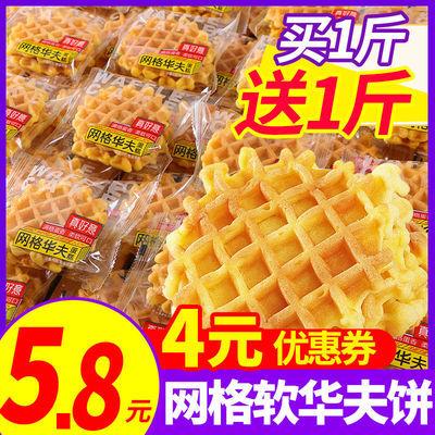网格软华夫饼早餐面包蛋糕网红零食批发千格华夫营养早餐糕点点心