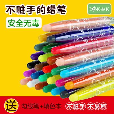 72296/LAK旋转蜡笔幼儿园无毒不脏手塑料油画棒儿童彩画笔美术绘画用品