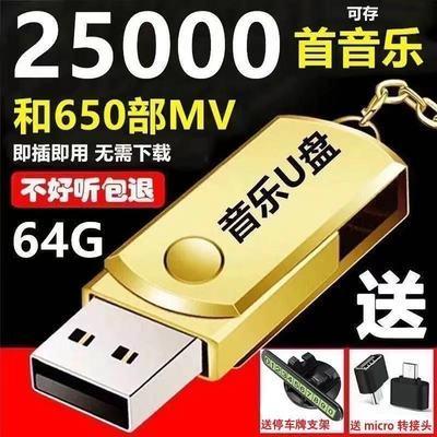 55322/电视音箱低音炮车载音乐U盘16G/32G抖音流行音乐优盘MP3汽车用品
