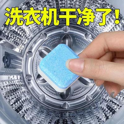 家用洗衣机槽清洗剂消毒泡腾片全自动滚筒去污杀菌清洁片除垢神器