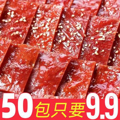 【50包仅9.9】靖江特产猪肉脯手撕网红猪肉铺干肉类零食独立10包