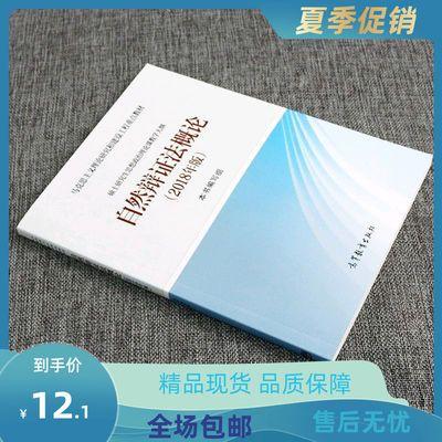 77709/高清 自然辩证法概论 2018年版 马工程 高等教育出版社