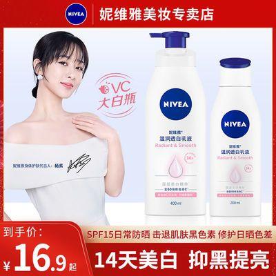 妮维雅美白身体乳女补水保湿香体乳持久留香改善鸡皮全身变白神器