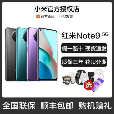 68893/现货速发 小米红米note9 全网通5G超清三摄游戏智能旗舰手机