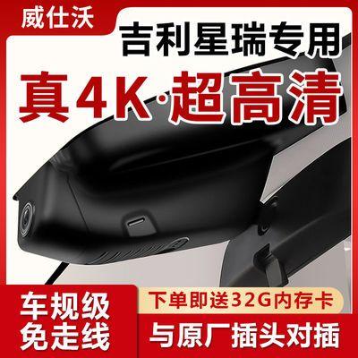 68339/适用于吉利星瑞preface专车专用隐藏式行车记录仪免接线4K超高清